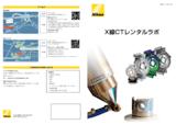 株式会社ニコンソリューションズのX線検査装置のカタログ
