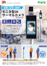モニタ型AI サーマルカメラ 3R-TMC 03のカタログ