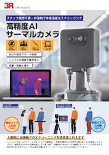 モニタ型AI サーマルカメラ 3R-TMC 01のカタログ