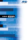 製品案内 【株式会社エー・アンド・デイのカタログ】
