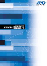 株式会社エー・アンド・デイの工業用はかりのカタログ