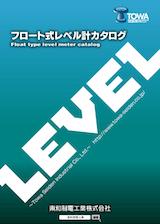 東和制電工業株式会社のレベルスイッチのカタログ