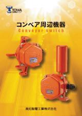 東和制電工業株式会社の搬送機器のカタログ