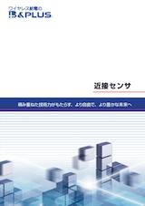 株式会社ビー・アンド・プラスの近接センサーのカタログ