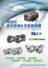 Yuh Bang Industrial Co., Ltd.の真空ポンプのカタログ