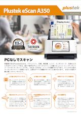 Plustek Inc.のネットワークスキャナのカタログ