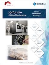 丸紅情報システムズ株式会社の3Dプリンターのカタログ