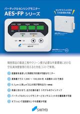 神栄テクノロジー株式会社のパーティクルセンサーのカタログ