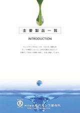 主要製品一覧 INTRODUCTIONのカタログ