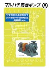 マルハチ渦巻ポンプ FIF型プロセス渦巻ポンプ JIMS規格(16bar)国際規格品 全鋳鉄製(標準)のカタログ