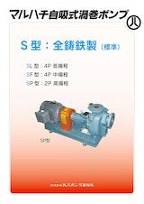 マルハチ渦巻ポンプ S型全鋳鉄製(標準) SL型:4P低揚程 SF型:4P中揚程 SP型:2P高揚程のカタログ