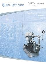 MALHATY PUMP MBT型(超微細気泡)ファインバブル発生装置製品ガイドのカタログ