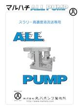 マルハチALLPUMP スラリー高濃度液流送専用のカタログ
