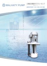 MALHATY PUMP 立軸脱泡機能付スラリーポンプ製品ガイドのカタログ