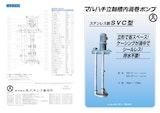 マルハチ立軸槽内渦巻ポンプ ステンレス製SVC型のカタログ