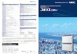 多様な運用スタイルで、社会の安全・安心を支える遠隔監視制御システム コルソスCSDJのカタログ