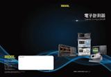 RIGOL Technologies Co., Ltd.のシグナルジェネレータのカタログ