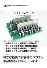 パワーアシストテクノロジー株式会社のDCDCコンバータのカタログ