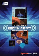 有限会社シスコムの触覚センサーのカタログ