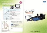 株式会社中央電機計器製作所の画像処理装置のカタログ