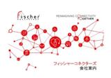 Fischer Connectorsの産業用コネクタのカタログ