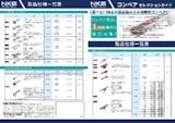 NKE株式会社の搬送機器のカタログ