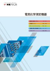 株式会社東陽テクニカのインピーダンスアナライザのカタログ