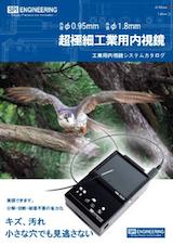 株式会社SPIエンジニアリングの工業用内視鏡のカタログ