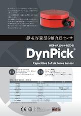 株式会社ワコーテックの力覚センサーのカタログ