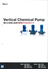 Vertical Chemical Pump 優れた技術と品質の竪型ケミカルポンプのカタログ