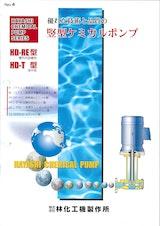 HAYASHI CHEMICAL PUMP SERIES 優れた技術と品質の竪型ケミカルポンプ HD-RE型 槽内外設置型 HD-T型 液中型のカタログ
