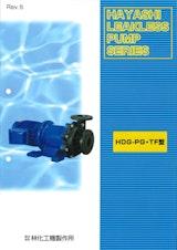 HAYASHI LEAKLESS PUMP SERIES HDG-PG・TF型のカタログ