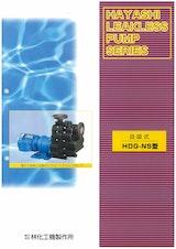 HAYASHI LEAKLESS PUMP SERIES 自吸式 HDG-NS型のカタログ