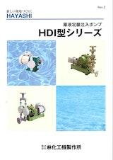 薬液定量注入ポンプ HDI型シリーズのカタログ