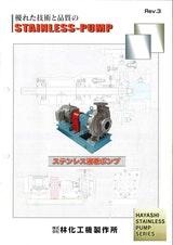 優れた技術と品質のSTAINLESS-PUMP ステンレス渦巻ポンプのカタログ