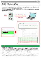株式会社日本テクナートのネジ締め機のカタログ