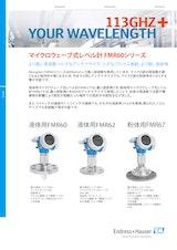 エンドレスハウザージャパン株式会社の液面計のカタログ
