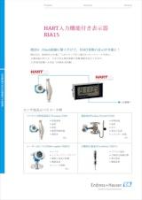 エンドレスハウザージャパン株式会社のプログラマブル表示器のカタログ