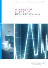 エンドレスハウザージャパン株式会社の避雷器のカタログ