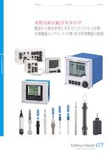 エンドレスハウザージャパン株式会社の水質分析装置のカタログ