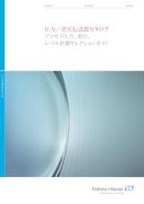 エンドレスハウザージャパン株式会社の圧力計のカタログ