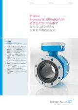 エンドレスハウザージャパン株式会社の電磁流量計のカタログ