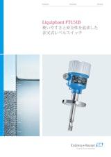 エンドレスハウザージャパン株式会社のレベルスイッチのカタログ