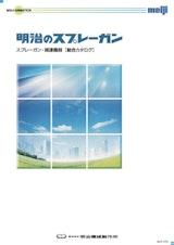 株式会社明治機械製作所の自動スプレーガンのカタログ