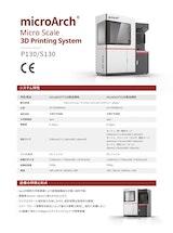 BMF Japan株式会社の3Dプリンターのカタログ