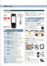 株式会社テストーのガス濃度計のカタログ
