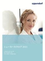 エッペンドルフ株式会社の培養装置のカタログ