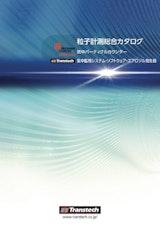 トランステック株式会社のパーティクルカウンターのカタログ