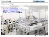 株式会社テラシステムの自動分注装置のカタログ