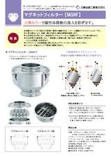 日東金属工業株式会社のマグネットフィルタのカタログ
